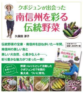 シニア野菜ソムリエ 伝統野菜 クボジュン 南信州