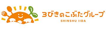 3びきのこぶたグループ サンコーポレーション ロゴ
